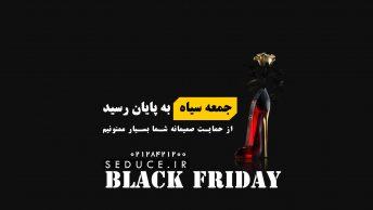 اتمام فروش ویژه بلک فرایدی جمعه سیاه